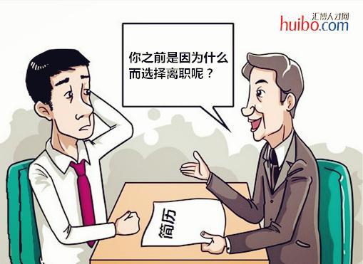 面试被问到离职原因时,这样答提高成功率!