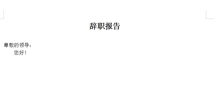 辞职申请书格式怎么写