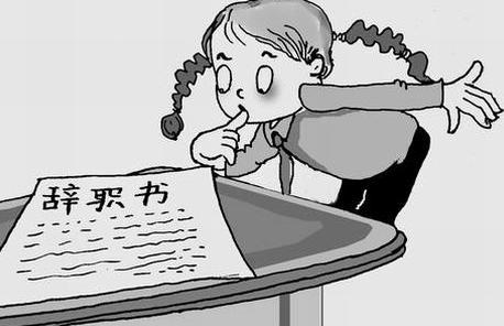 教师辞职流程_老师辞职的程序怎么走