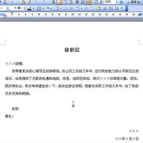 辞职报告怎么写?辞职报告正确写法和范文