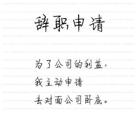 想辞职了找什么<a href=https://www.cizhixin.com/lizhiyuanyin/ target=_blank class=infotextkey>辞职理由</a>比较好