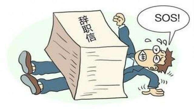 让老板没法拒绝的辞职理由(收藏)