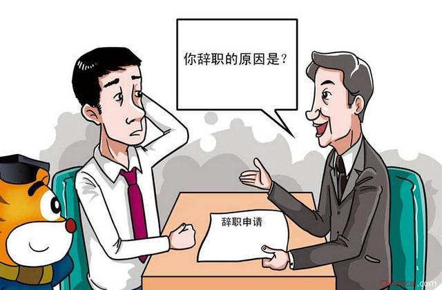 辞职需要办理哪些手续?公司为员工办理离职应注意什么问题?
