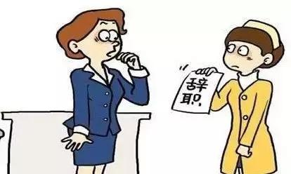 幼儿教师个人怎么写辞职信
