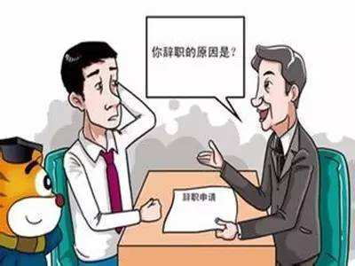 员工辞职需要老板批准吗?