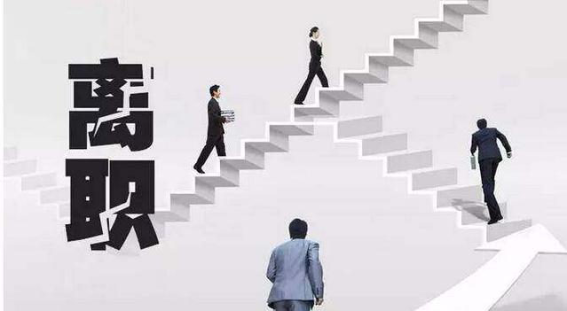 离职手续流程是怎样的?