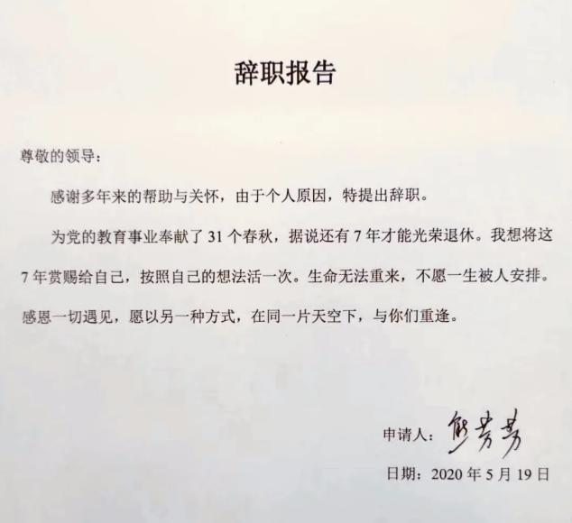 辞职信怎么写?辞职报告写法分解