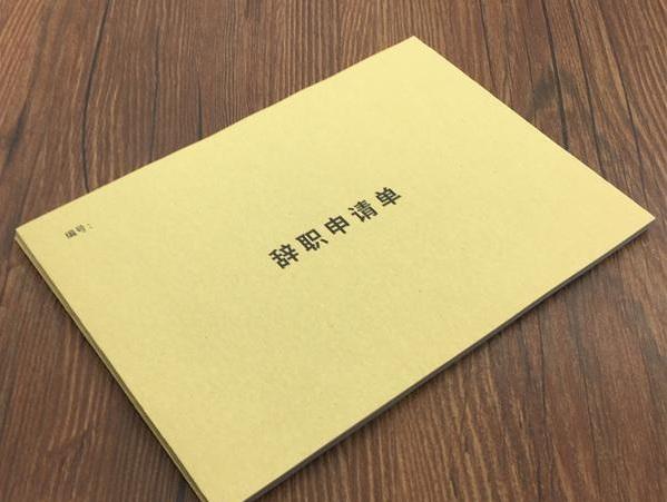 不伤和气比较实在的<a href=https://cizhixin.com/lizhiyuanyin/ target=_blank class=infotextkey>辞职理由</a>